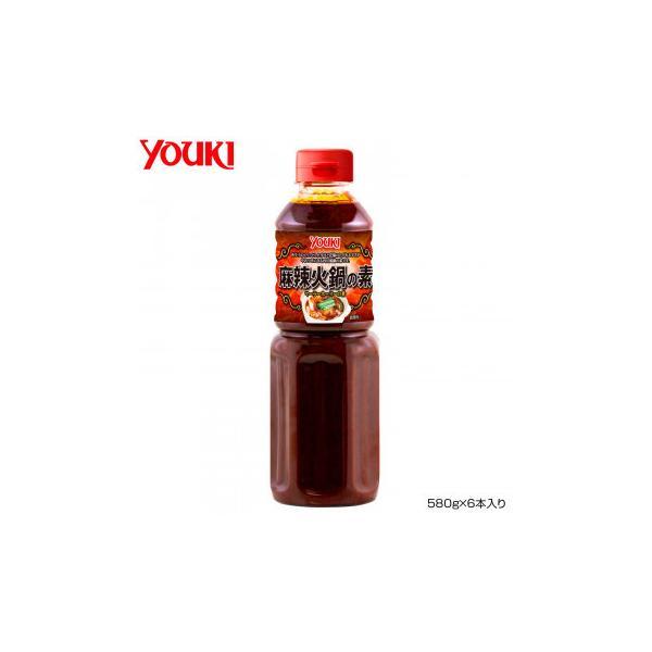(送料無料)YOUKI ユウキ食品 麻辣火鍋の素 580g×6本入り 212459