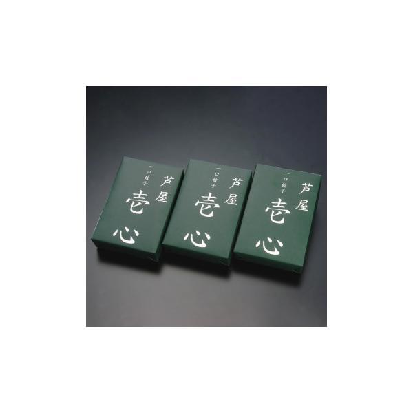 (送料無料・代引&同梱不可)芦屋 一口餃子「壱心」セット 7g 30個入 3折セット HI-50