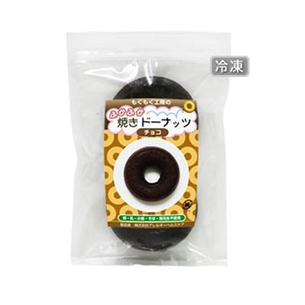 (送料無料・代引&同梱不可)もぐもぐ工房 (冷凍) ふかふか焼きドーナッツ チョコ 2個入×10セット