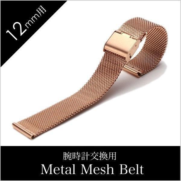 メタル メッシュベルト 時計ベルト Metal Mesh Belt BT-MMS-RG-12 メンズ レディース ユニセックス