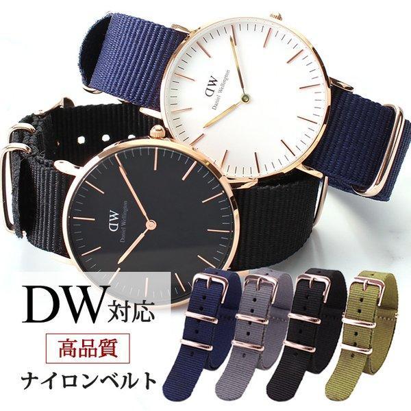 ダニエルウェリントン36mm40mm対応ナイロンナトーベルト腕時計ベルトNATOBELTナトーベルト替えベルト替えバンド時計バン