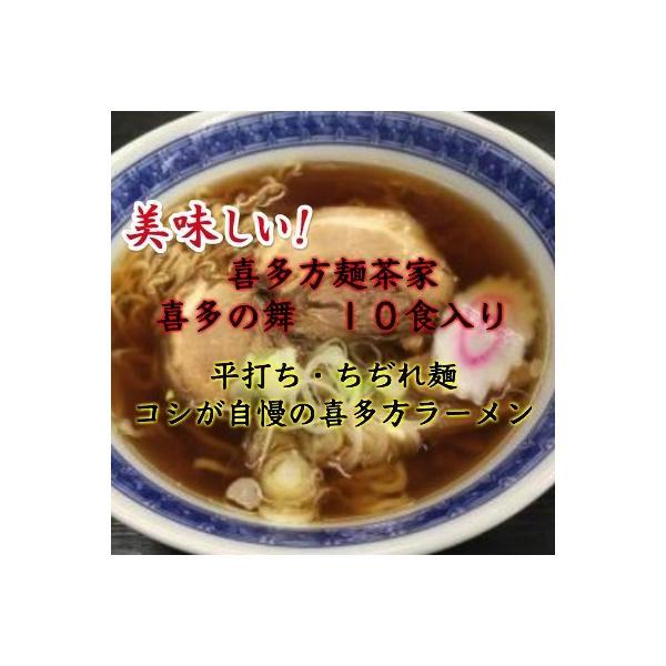 喜多方ラーメン 喜多の舞〔10食入り〕 喜多方麺茶家|htnetmall