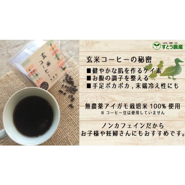 玄米コーヒー ドリップタイプ|htnetmall|02