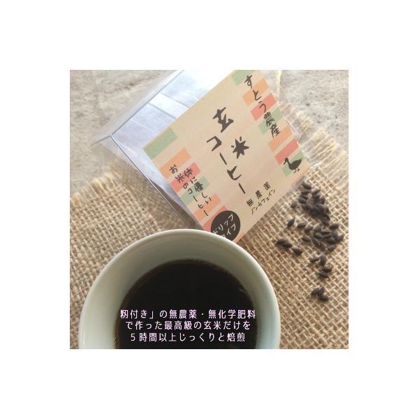 玄米コーヒー ドリップタイプ|htnetmall|03