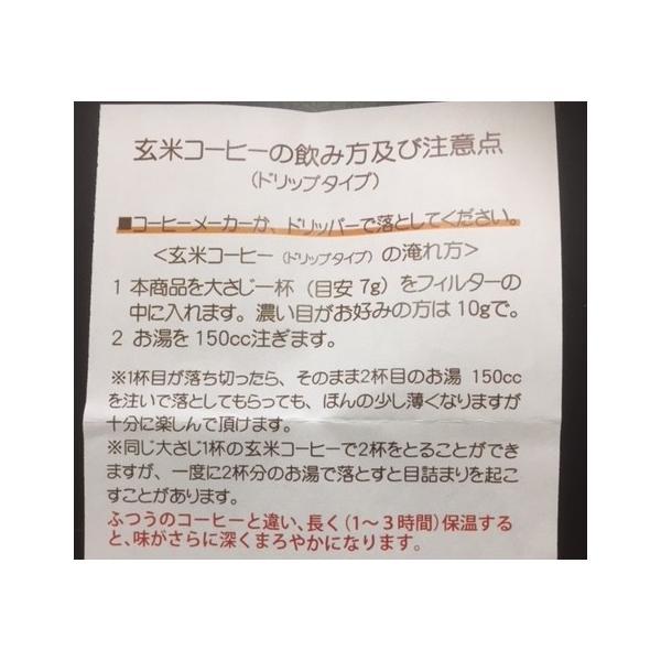玄米コーヒー ドリップタイプ|htnetmall|04