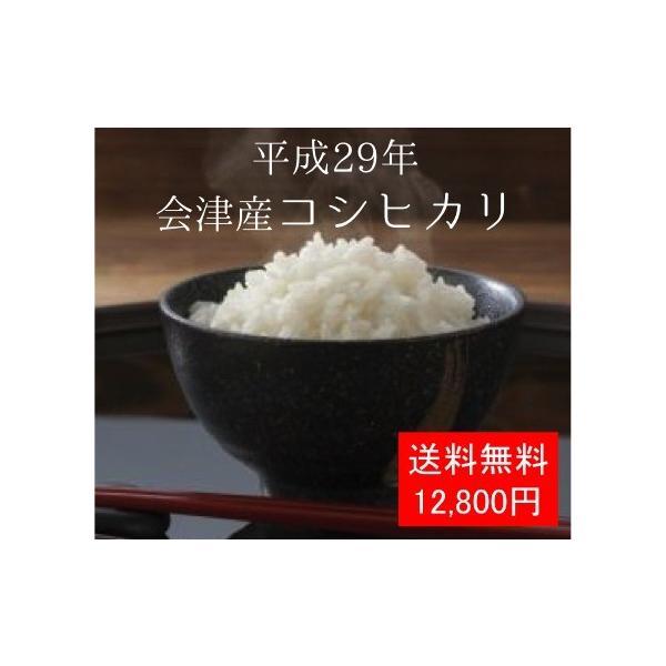 福島県会津産コシヒカリ(平成29年産)30kg(精米27kg)|htnetmall