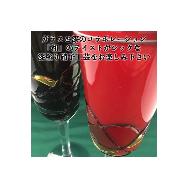 会津塗り ワイングラス (単品/朱・黒内朱)漆塗り硝子工芸品|htnetmall