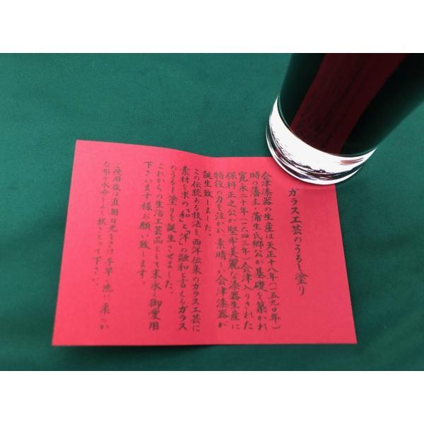 会津塗 清酒グラス (黒・朱ペアセット)|htnetmall|04