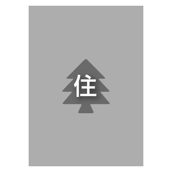 公有地の徹底活用術|htstore