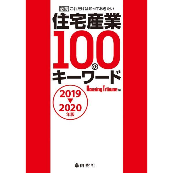 住宅産業100のキーワード 2019〜2020年版 htstore