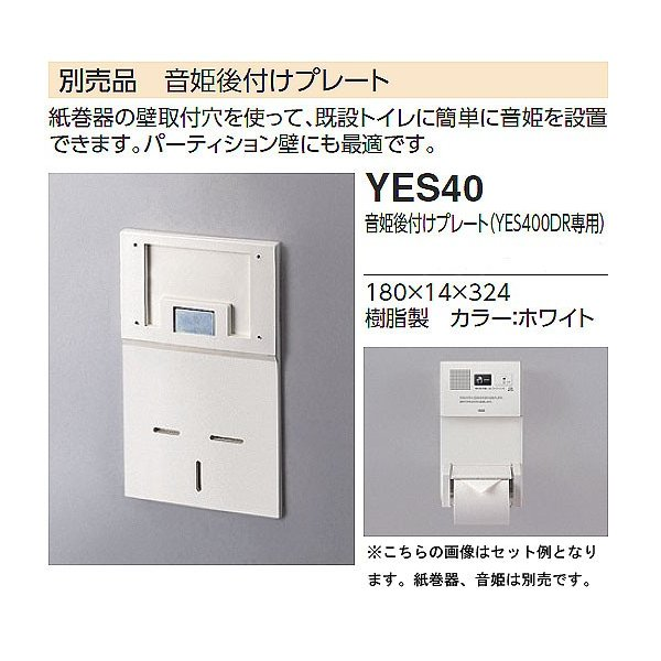 TOTOトイレゾーンYES400DR用音姫後付けプレートYES40