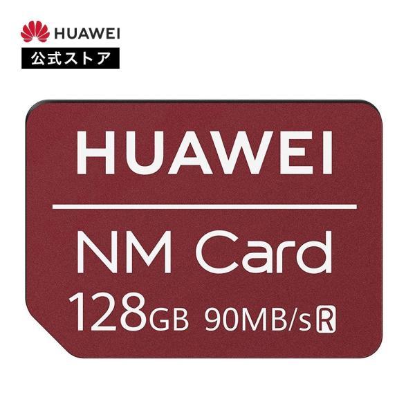 ファーウェイ公式 HUAWEI NM Card 128GB (Nano Memory Card 128GB)  P30,P30 pro,Mate 20, Mate 20 Pro, Mate 20 RS, Mate 20 X 対応