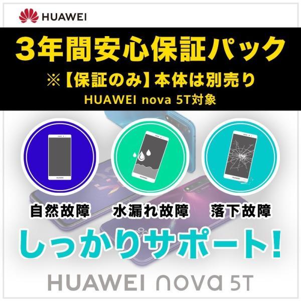 ファーウェイ 公式 HUAWEI nova 5T 安心保証(3年)(物損補償付、延長保証) ※本体はつきません