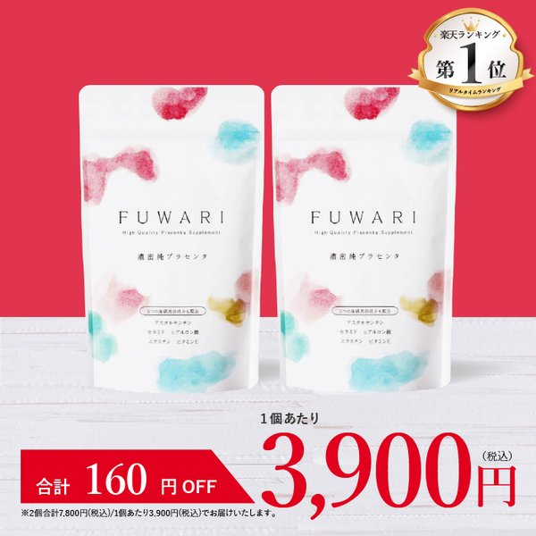 プラセンタ サプリ 高品質 高純度 アスタキサンチン ヒアルロン酸 セラミド 美肌 肌荒れ エイジングケア FUWARI (フワリ) 90粒/袋 公式 送料無料 お得な2袋入り|hugkumiplus