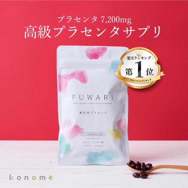 プラセンタ サプリ サプリメント FUWARI (フワリ) 90粒/袋 高品質 高純度 アスタキサンチン ヒアルロン酸 セラミド 美肌 美容 公式 送料無料|hugkumiplus