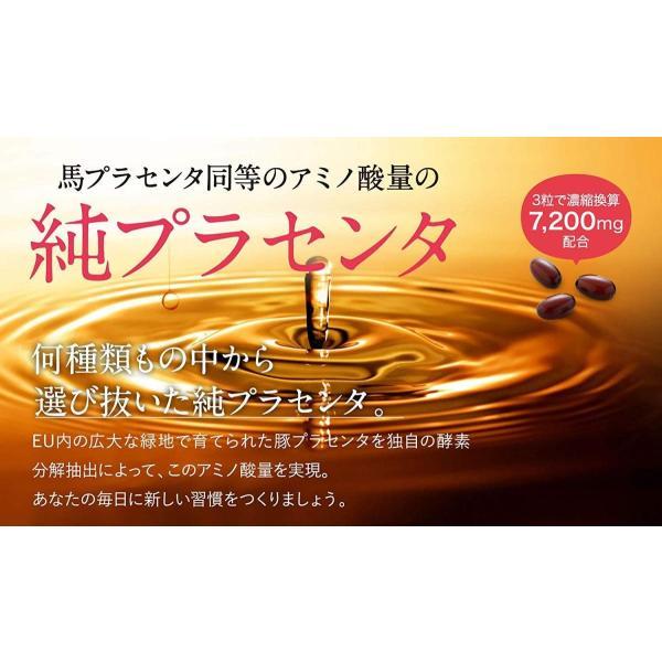 プラセンタ サプリ サプリメント FUWARI (フワリ) 90粒/袋 高品質 高純度 アスタキサンチン ヒアルロン酸 セラミド 美肌 美容 公式 送料無料|hugkumiplus|05