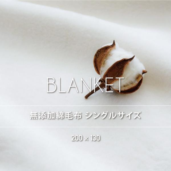 はぐまむ 綿毛布 シングル 無添加 日本製 三河木綿 200×130 hugmamu2 02