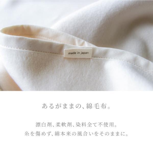 はぐまむ 綿毛布 シングル 無添加 日本製 三河木綿 200×130 hugmamu2 03