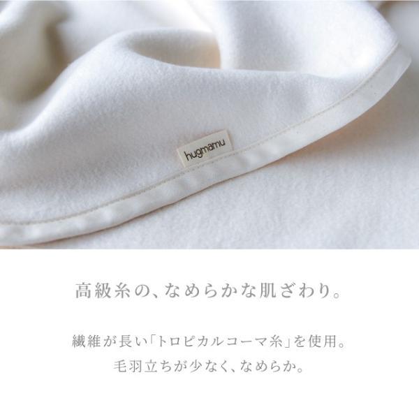 はぐまむ 綿毛布 シングル 無添加 日本製 三河木綿 200×130 hugmamu2 04
