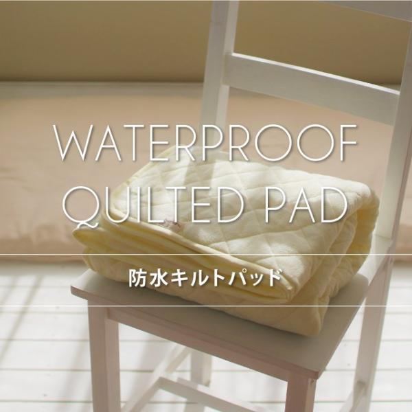 はぐまむ 防水シーツ キルトパッド 70×120 80×130 敷きパッド 日本製|hugmamu2|02