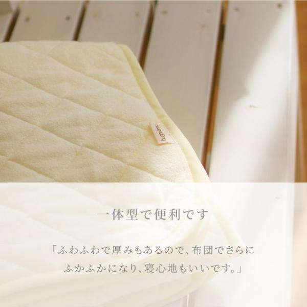 はぐまむ 防水シーツ キルトパッド 70×120 80×130 敷きパッド 日本製|hugmamu2|08