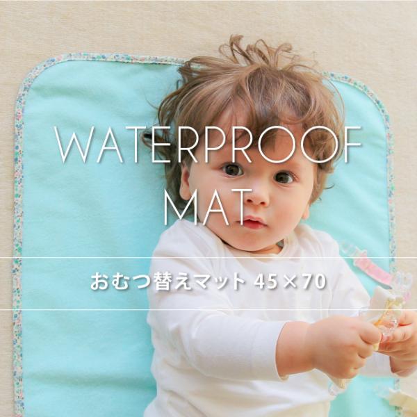 はぐまむ おむつ替えシート おむつ替えマット 防水 ベビー 日本製  45×70|hugmamu2|02
