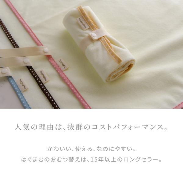 はぐまむ おむつ替えシート おむつ替えマット 防水 ベビー 日本製  45×70|hugmamu2|07