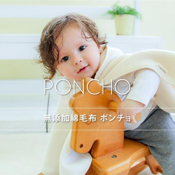 はぐまむ 綿毛布 ポンチョ マント ベビー 無添加 日本製 着る毛布 赤ちゃん 子供|hugmamu2|02