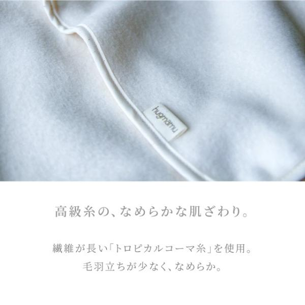 はぐまむ 綿毛布 ポンチョ マント ベビー 無添加 日本製 着る毛布 赤ちゃん 子供|hugmamu2|04