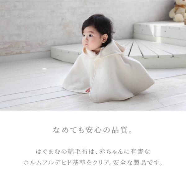 はぐまむ 綿毛布 ポンチョ マント ベビー 無添加 日本製 着る毛布 赤ちゃん 子供|hugmamu2|06