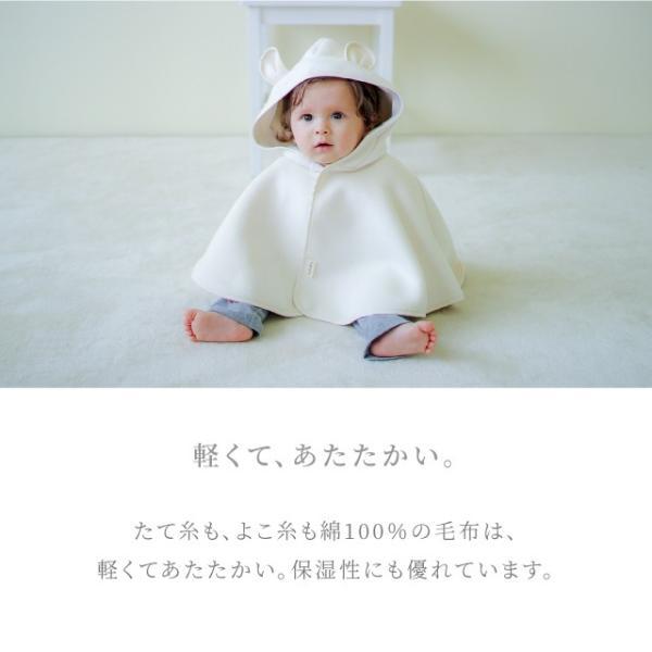 はぐまむ 綿毛布 ポンチョ マント ベビー 無添加 日本製 着る毛布 赤ちゃん 子供|hugmamu2|08