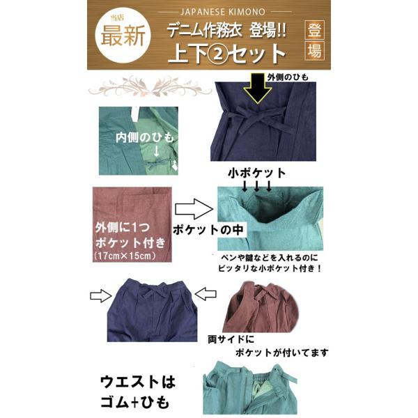 作務衣 メンズ 父の日 男性 デニム 洗える生地の無地 黒 紺 茶 緑 大きいサイズ|hukudokoro|06