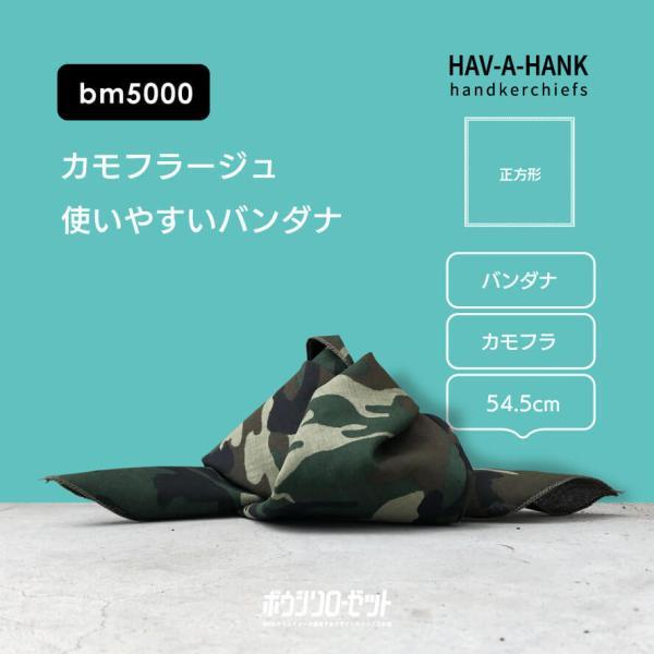 カモフラ(迷彩)バンダナ54.5cmHavahank(ハバハンク)ファッション小物