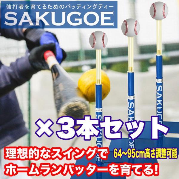 野球 バッティングティー スタンド 硬式 軟式 ソフトボール ホームランバッターを育てるティーバッティング(ティースタンド)『サクゴエ PUT式(ver.7)』×3本 hung