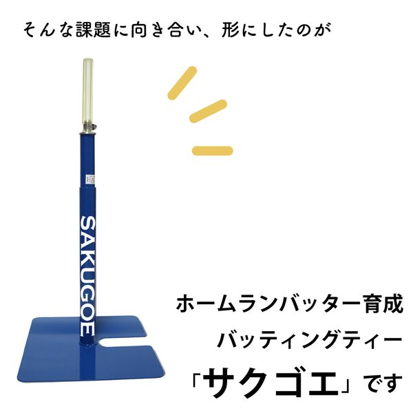 野球 バッティングティー スタンド 硬式 軟式 ソフトボール ホームランバッターを育てるティーバッティング(ティースタンド)『サクゴエ PUT式(ver.7)』×3本 hung 05