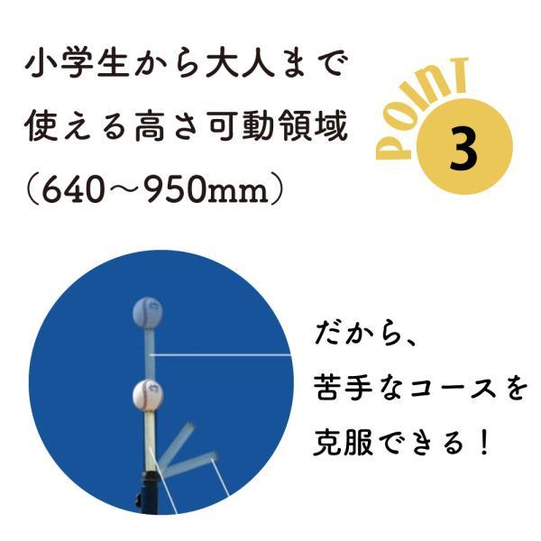 野球 バッティングティー スタンド 硬式 軟式 ソフトボール ホームランバッターを育てるティーバッティング(ティースタンド)『サクゴエ PUT式(ver.7)』×3本 hung 08