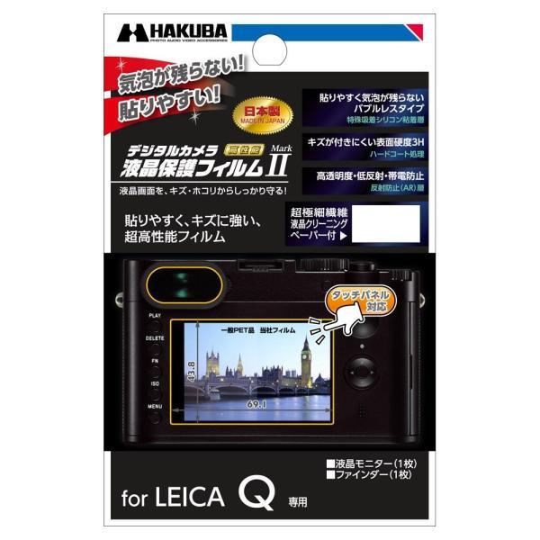 HAKUBA 液晶 保護 フィルム Mark?Leica Q専用 DGF2-LQ