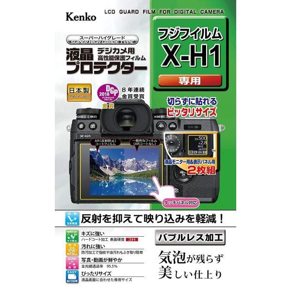 Kenko 液晶保護フィルム 液晶プロテクター FUJIFILM X-H1用 KLP-FXH1