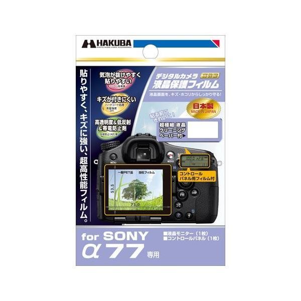 HAKUBA 液晶保護フィルム SONY α 77用 DGF-SA77