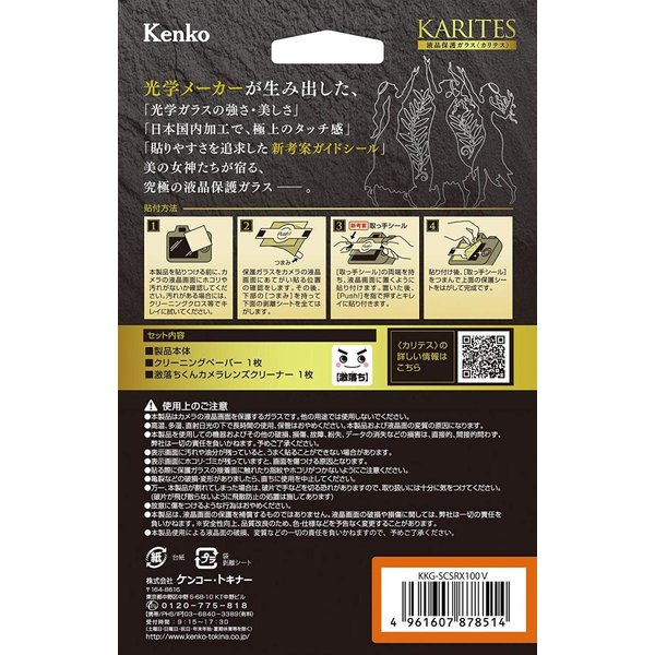 Kenko 液晶保護ガラス KARITES SONY RX100V/IV/III/RX1R II/RX1R用 薄さ0.21mm ARコート採