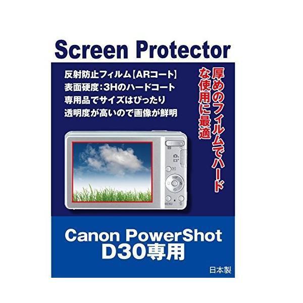 AR液晶保護フィルム CANON PowerShot D30専用(反射防止フィルム・ARコート)クリーニングクロス付