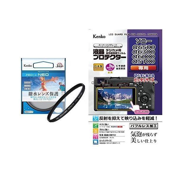 Kenko 62mm 撥水レンズフィルター PRO1D プロテクター NEO レンズ保護用 撥水・防汚コーティング 薄枠 日本製 12627