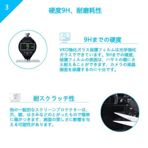 (2枚セット)VKO 強化ガラス液晶保護フィルム 液晶プロテクター 9H高硬度 超薄0.3mm 耐衝撃 防汚 NIKON D3200/D34