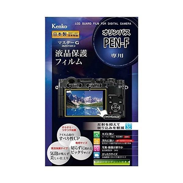 ケンコー マスターG液晶保護フィルム (オリンパス PEN-F専用) KLPMOPENF
