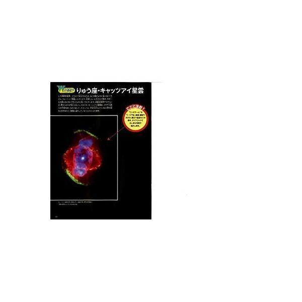 星と星座 (ポプラディア大図鑑WONDA)|huratto|02