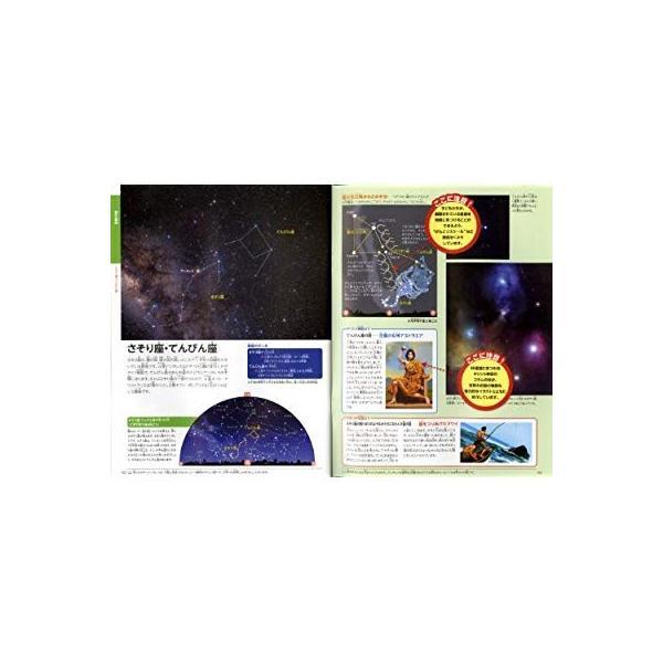 星と星座 (ポプラディア大図鑑WONDA)|huratto|03