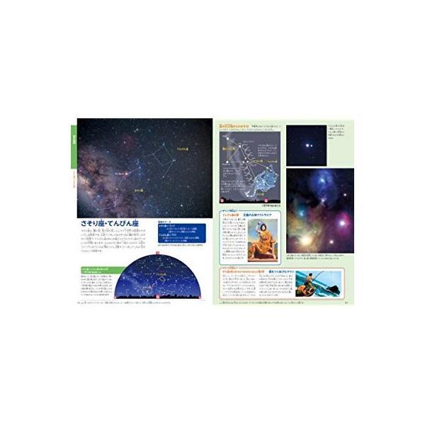 星と星座 (ポプラディア大図鑑WONDA)|huratto|04