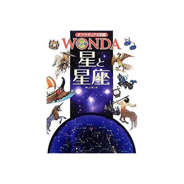 星と星座 (ポプラディア大図鑑WONDA)|huratto|05