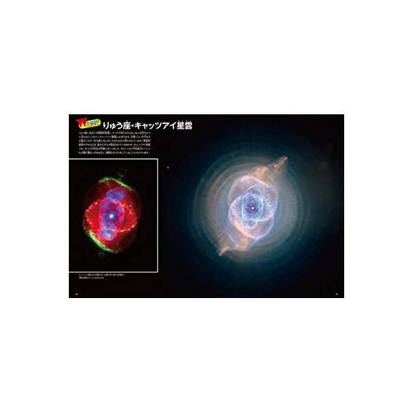 星と星座 (ポプラディア大図鑑WONDA)|huratto|06