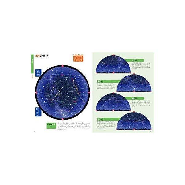星と星座 (ポプラディア大図鑑WONDA)|huratto|07